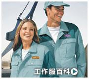 四川服装厂